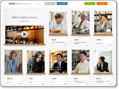 http://www.bookscan.co.jp/