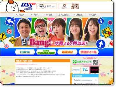 http://www.bss.jp/bang/