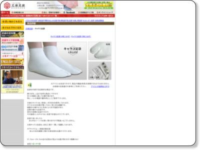 http://www.bunraku.co.jp/shouhin/kyarako.html