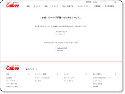 http://www.calbee.co.jp/mizuki_sticker/