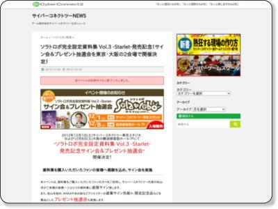 http://www.cc2.co.jp/cc2news/?p=4361
