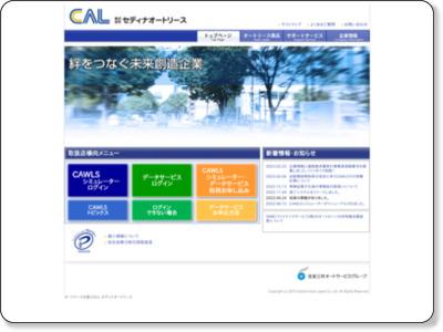 http://www.cedyna-al.jp/