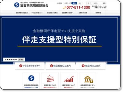 滋賀県信用保証協会