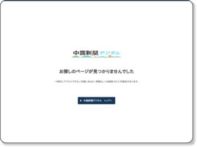 http://www.chugoku-np.co.jp/News/Sp201208040163.html