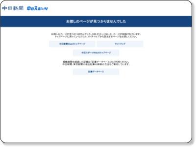 http://www.chunichi.co.jp/article/fukui/20100204/CK2010020402000001.html