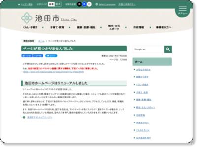 http://www.city.ikeda.osaka.jp/etc/fukumaru/index.html