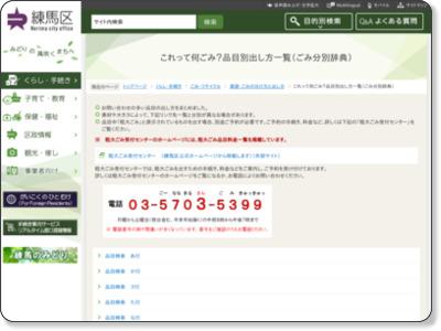 http://www.city.nerima.tokyo.jp/kurashi/gomi/wakekata/bunbetsu/index.html