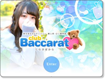 http://www.clubbaccarat.jp/