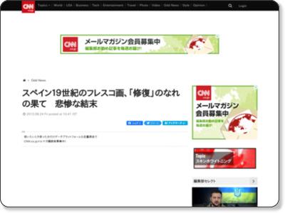 http://www.cnn.co.jp/fringe/35020830.html