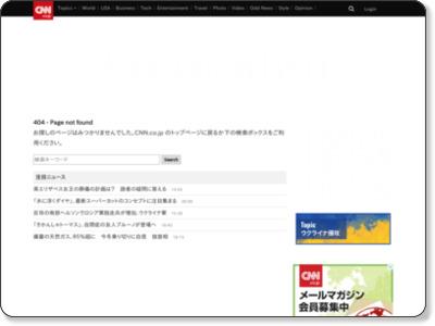 http://www.cnn.co.jp/usa/30006976.html
