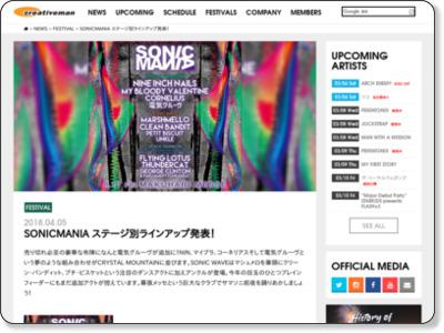 http://www.creativeman.co.jp/sonicmania/2015/