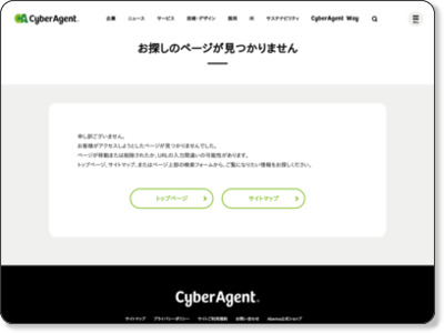 http://www.cyberagent.co.jp/recruit/techreport/report/id=7926