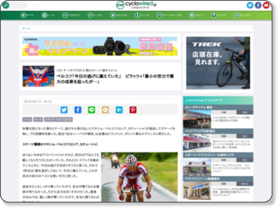 http://www.cyclowired.jp/?q=node/107892