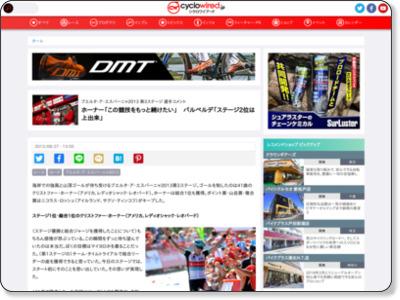 http://www.cyclowired.jp/?q=node/115476