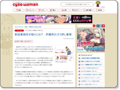 http://www.cyzowoman.com/2012/08/post_6537.html