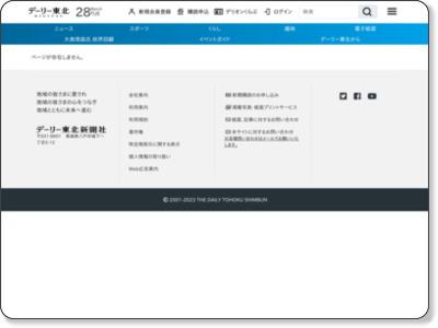 http://www.daily-tohoku.co.jp/news/2010/11/16/new1011161402.htm