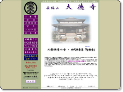 http://www.daitoku-ji.sakura.ne.jp/