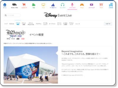 http://www.disney.co.jp/eventlive/d23/event.html