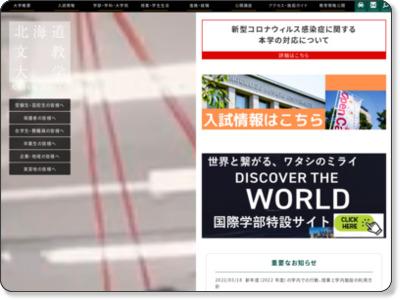 北海道文教大学