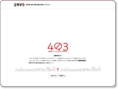 http://www.ekiten.jp/shop_6023250/