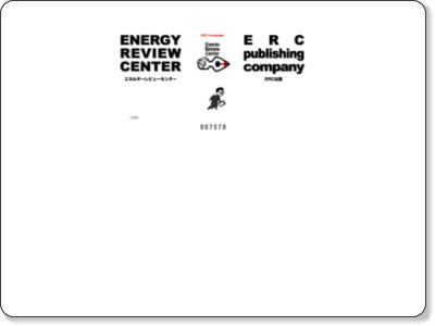 エネルギーレビューセンター