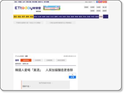 http://www.ettoday.net/news/20121112/126371.htm