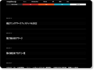 http://www.evangelion.co.jp/news.html