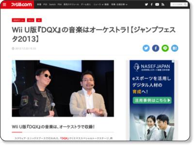 http://www.famitsu.com/news/201212/23026521.html