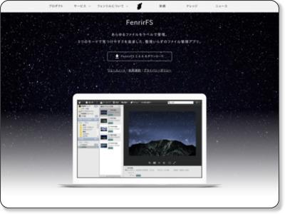 http://www.fenrir.co.jp/fenrirfs/