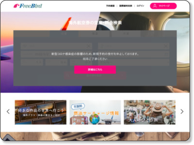 http://www.free-bird.co.jp/