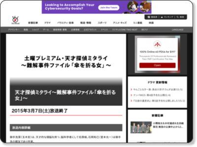 http://www.fujitv.co.jp/mitarai/index.html