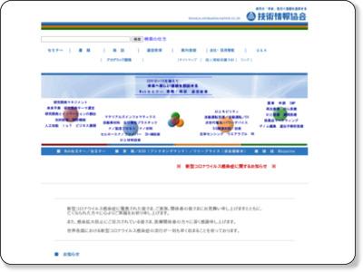 技術情報協会