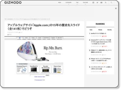 'http://www.gizmodo.jp/2013/01/applecom15141.html'