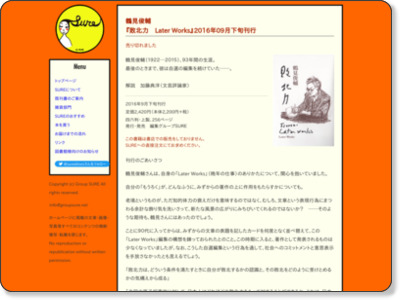 http://www.groupsure.net/post_item.php?type=books&page=20161002Haiboku