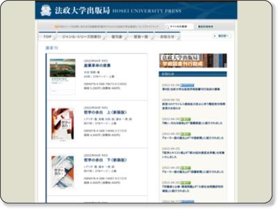 法政大学出版局