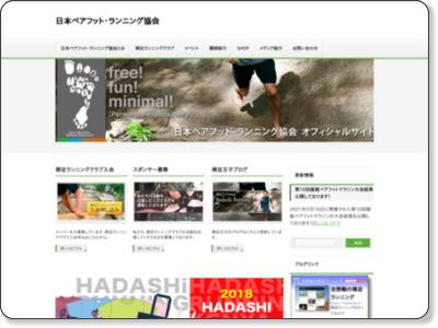 http://www.hadashirunning.jp/