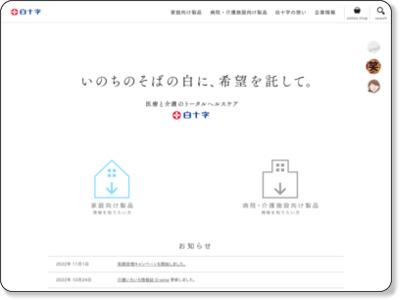http://www.hakujuji.co.jp/special/chu2/