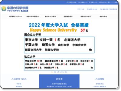 幸福の科学学園中学校
