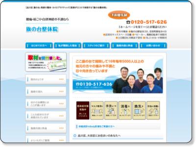 http://www.hatanodai-seitai.jp/