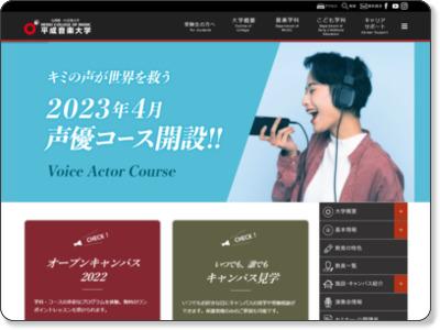 平成音楽大学