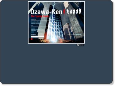 オザケン(Ozawa-Ken)