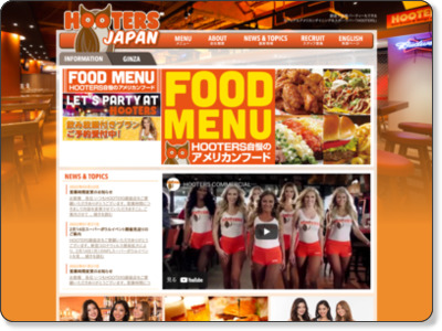 http://www.hooters.co.jp/