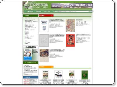 北海道大学図書刊行会