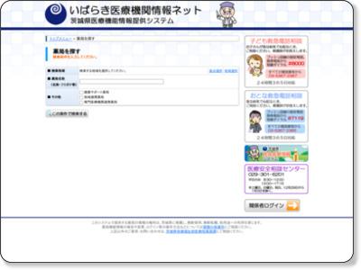 http://www.ibaraki-medinfo.jp/yakkyoku/Search/yakkyoku/