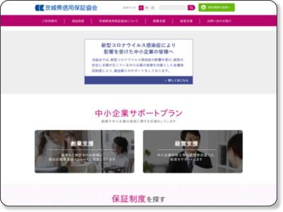 茨城県信用保証協会