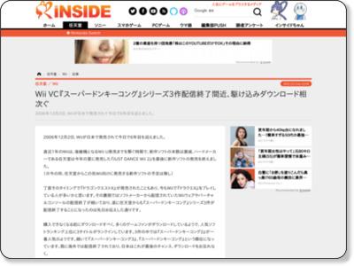 http://www.inside-games.jp/article/2012/12/02/61867.html