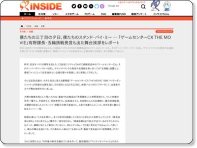 http://www.inside-games.jp/article/2014/02/24/74662.html