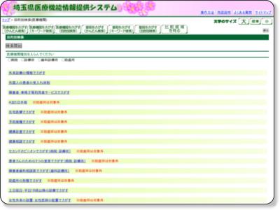 http://www.iryo-kensaku.jp/saitama/kensaku/CategorySearch.aspx?sy=m