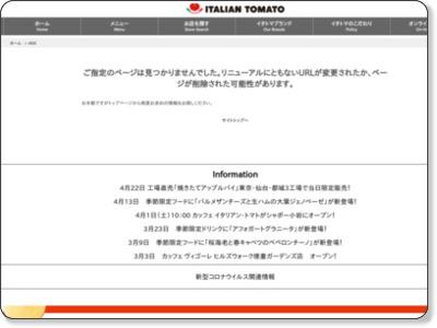 イタリアン・トマト ケーキショップ HP