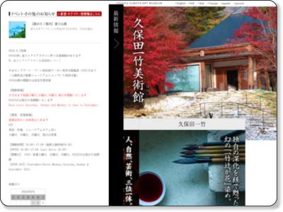 http://www.itchiku-museum.com/